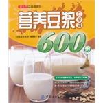 好生活百事通:营养豆浆在家做600例