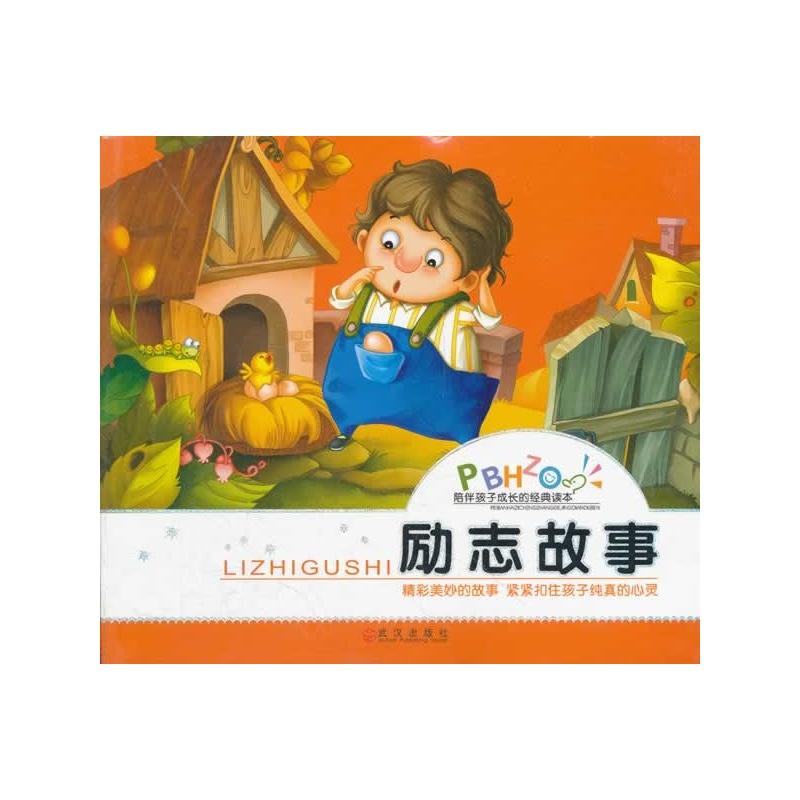 《陪伴孩子成长的经典读本