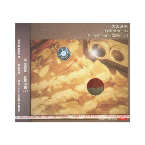 00 数量:-+ 天堂妙乐:影院倾情(1)(cd) 钻石vip价:¥15.