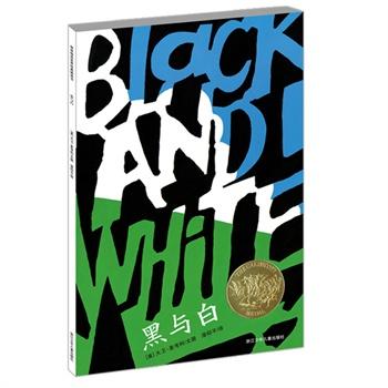 《黑与白》(凯迪克金奖绘本,一个偶然的因素成为了故事们的交叉点,一个故事中穿插着另一个故事。)