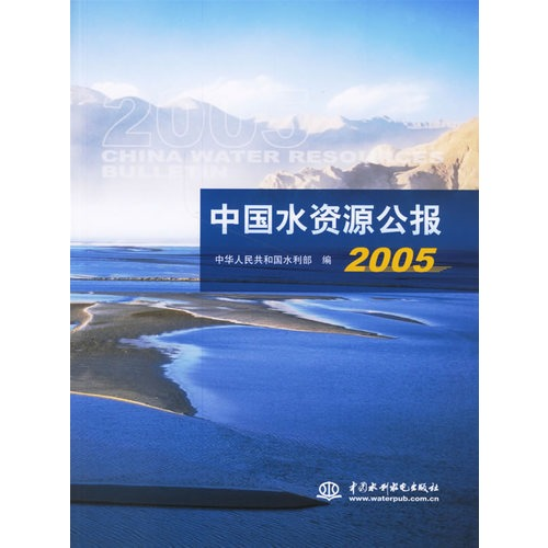 中国水资源公报.2005