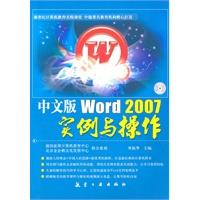 《中文版Word2007实例与操作》封面
