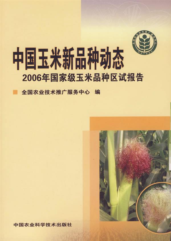 《中国玉米新品种动态:2006年国家级玉米品种区试报告》电子书下载 - 电子书下载 - 电子书下载
