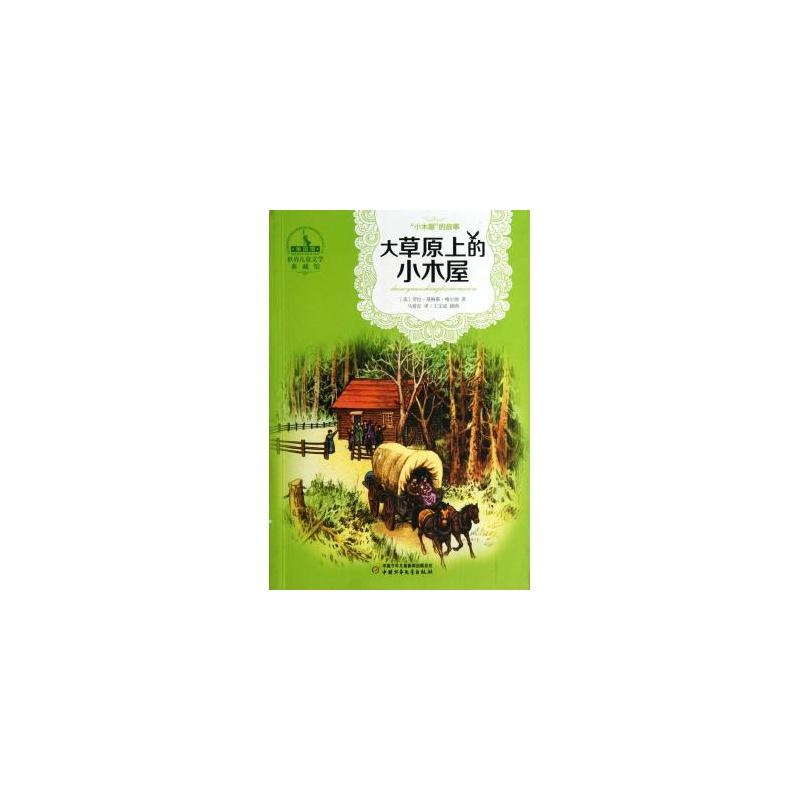 《大草原上的小木屋/世界儿童文学典藏馆》