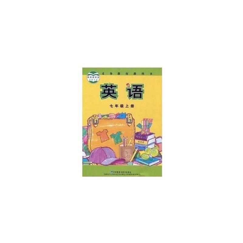 最新版外研版新标准外研社初中英语课本教材初一7七年级上册书全新