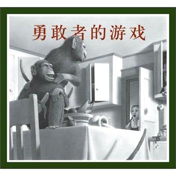 勇敢者的游戏(荣获凯迪克金奖,村上春树推崇的大师之作,好莱坞同名大片原著)(爱心树童书出品)