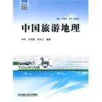 中国旅游地理(津京)