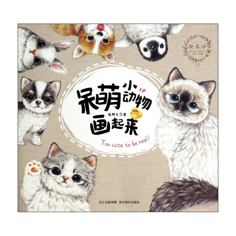 《呆萌小动物画起来/绘森活》_简介_书评_在线阅读
