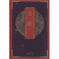 反经――中华国粹经典文库