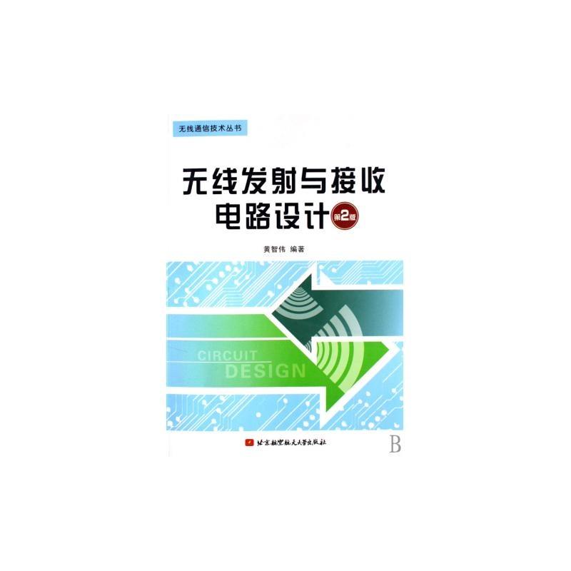 《无线发射与接收电路设计/无线通信技术丛书