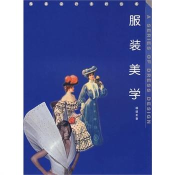 服装美学/服装设计系列丛书
