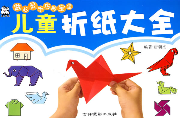 儿童折纸大全/唐朝杰 编:图书比价:琅琅比价网