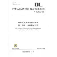 DL/T698.2