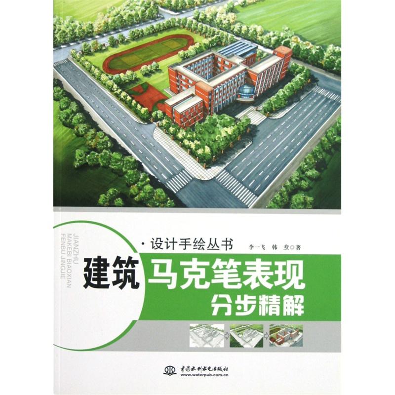 居住区景观马克笔表现分步精解(设计手绘丛书)