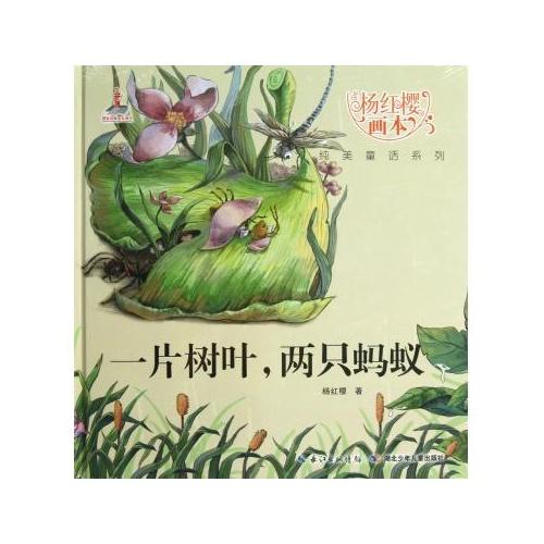 一片树叶两只蚂蚁(精)/杨红樱画本纯美童话系列 杨红樱