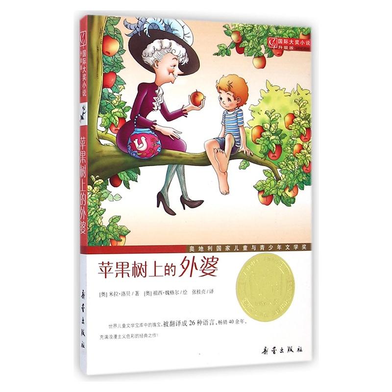 《苹果树上的外婆(升级版)/国际大奖小说