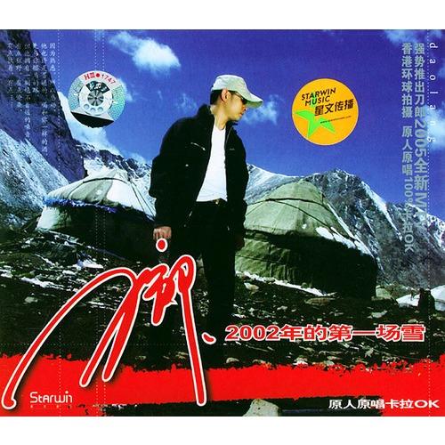 2002年第一场雪_刀郎歌曲大全