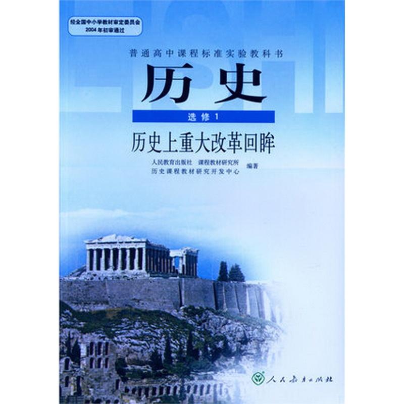 《高中课本 历史选修1人教版课程标准实验教科书历史