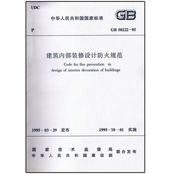 經濟 工具書 gb 50222-95 建筑內部裝修設計防火規范
