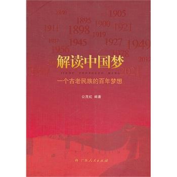《《解读中国梦》》公茂虹