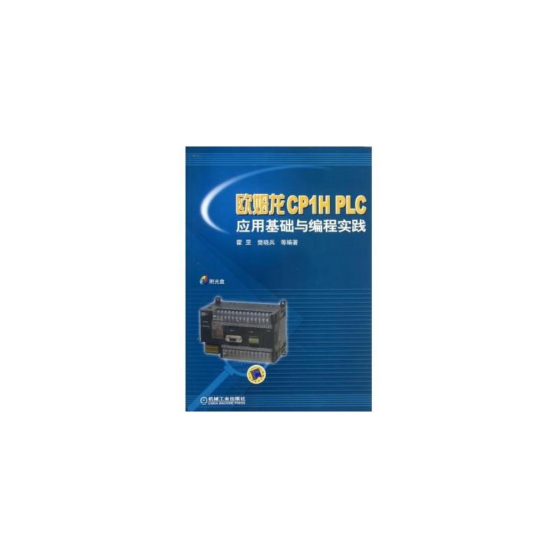 《欧姆龙cp1h plc应用基础与编程实践(附光盘)》