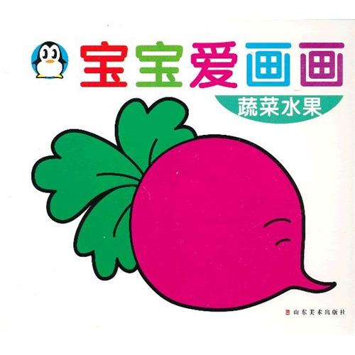 宝宝爱画画---蔬菜水果