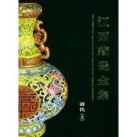 江西藏瓷全集(清代·上 )