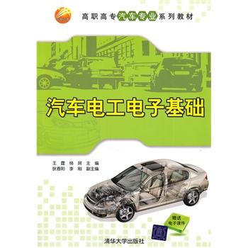 《汽车电工电子基础(高职高专汽车专业系列教材)》