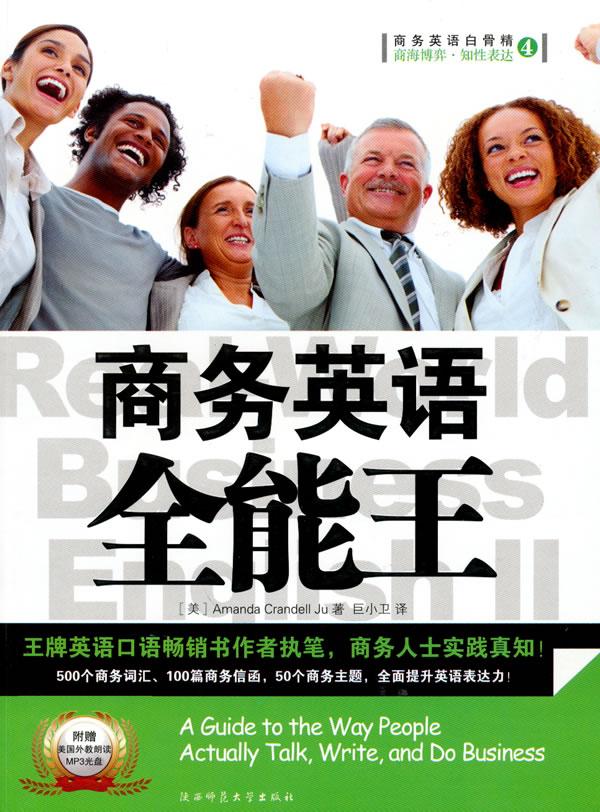 《商务英语全能王--王牌英语作者执笔,50个商务主题和案例式教学助力英语学习,附赠MP3光盘》电子书下载 - 电子书下载 - 电子书下载