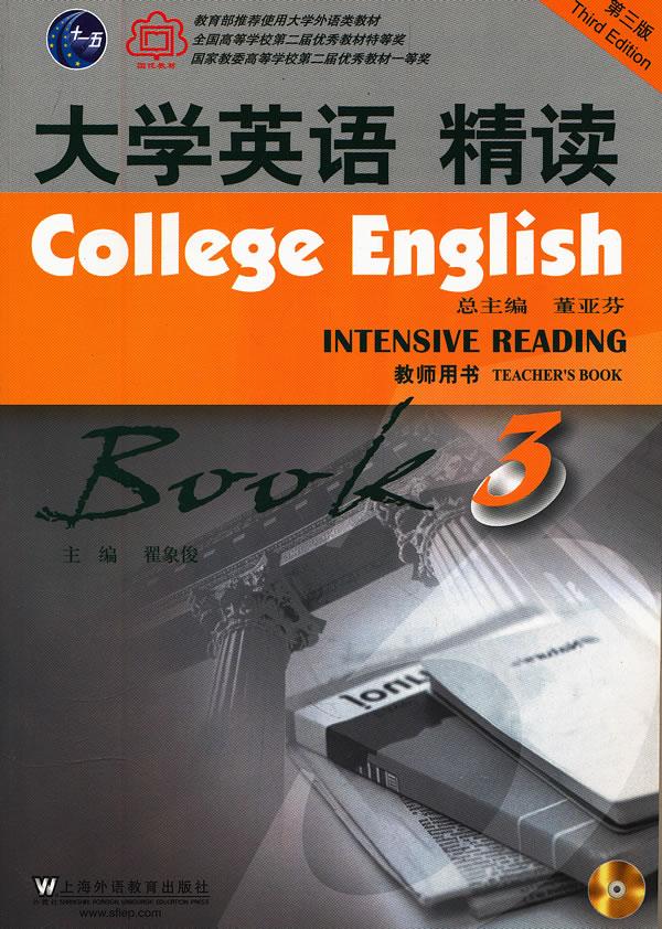 跪求 大学英语精读预备级 第三版董亚芬 unit14-unit15 的课后答案图片