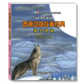 《西顿动物故事经典-狼王洛波(注音-彩色-美绘版)》
