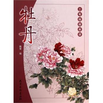 中国古装人物线描画谱
