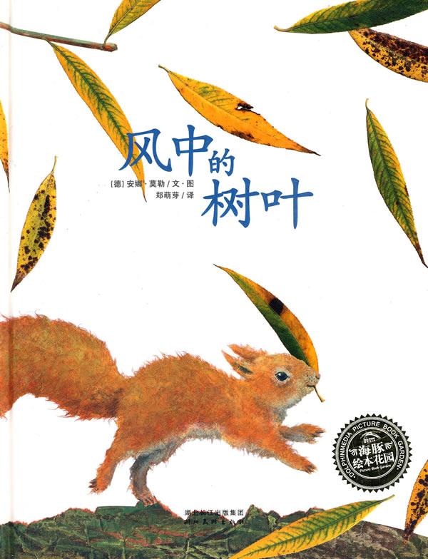海豚绘本花园:风中的树叶(海豚绘本花园系列)