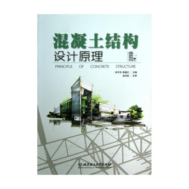 《混凝土结构设计原理