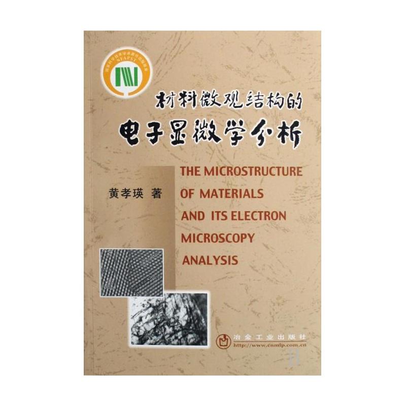 《材料微观结构的电子显微学分析