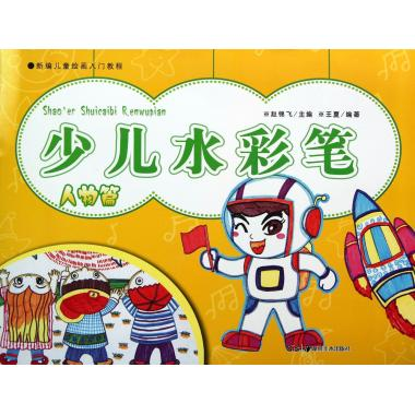 少儿水彩笔(风景篇)/新编儿童绘画入门