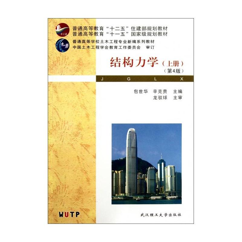 【结构力学(上第4版普通高等教育十一五国家级规划)