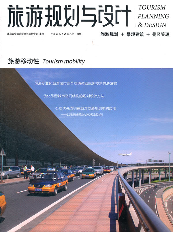 旅游规划与设计——旅游移动性