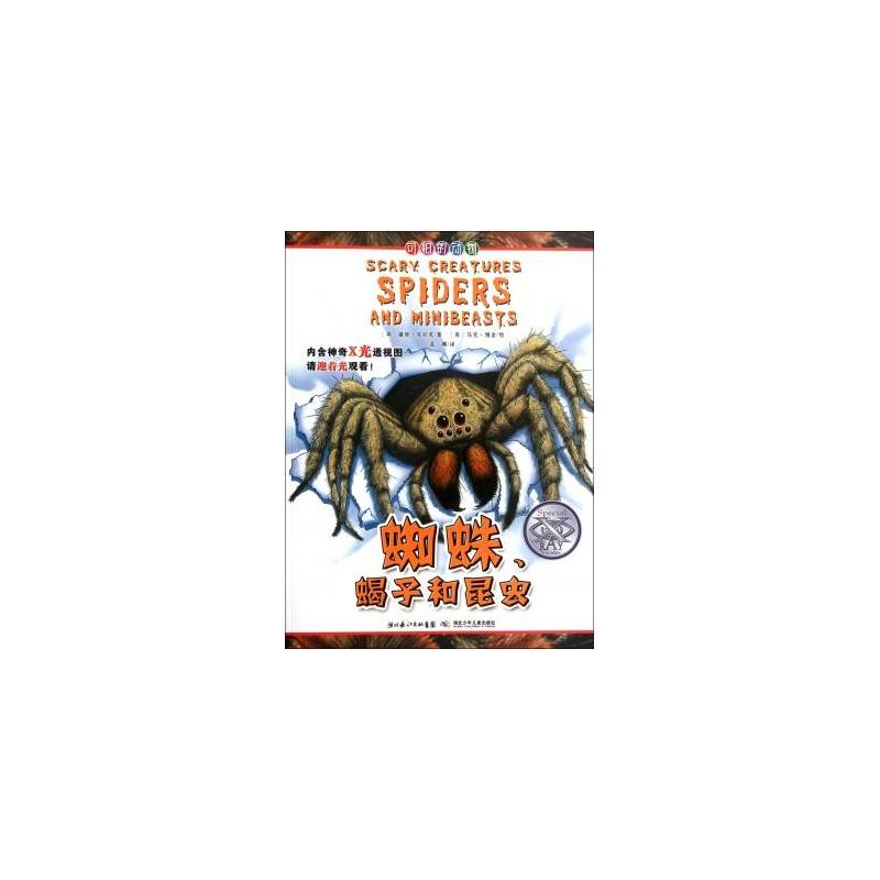 蜘蛛蝎子和昆虫/可怕的动物