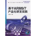����ARM9/7��Ʒ���з�ʵ��