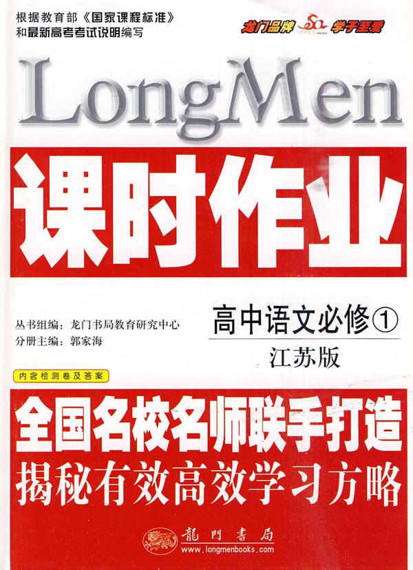 【课时作业高中语文必修1苏教版】¥10.3元