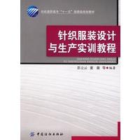 针织服装设计与生产实训教程(附