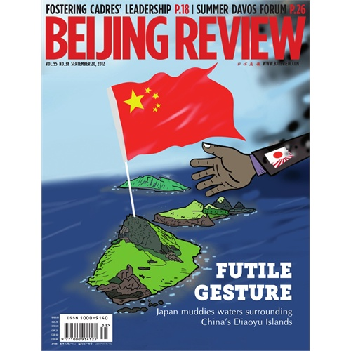 【《北京周报》英文周刊 2012年38期(电子杂志