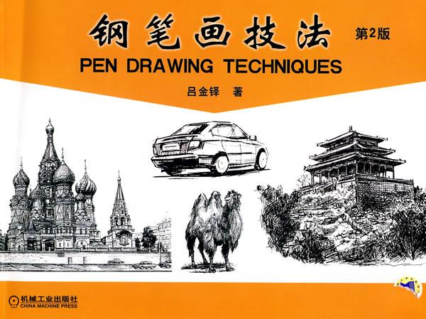 钢笔画技法 京东商城图书 建筑风景钢笔画技法 京东商城图书 国外人物