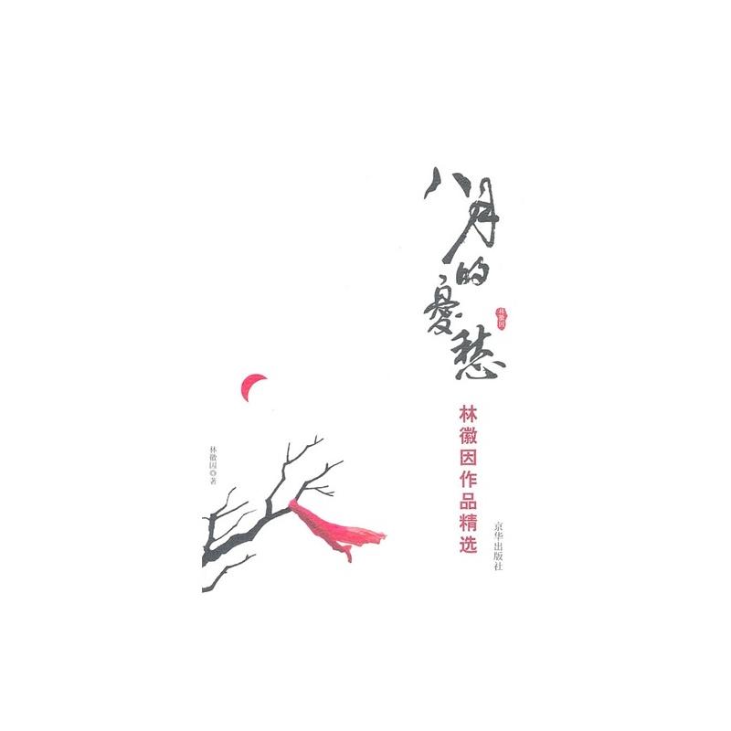 【林徽因作品精选:八月的忧愁 北京联合出版社