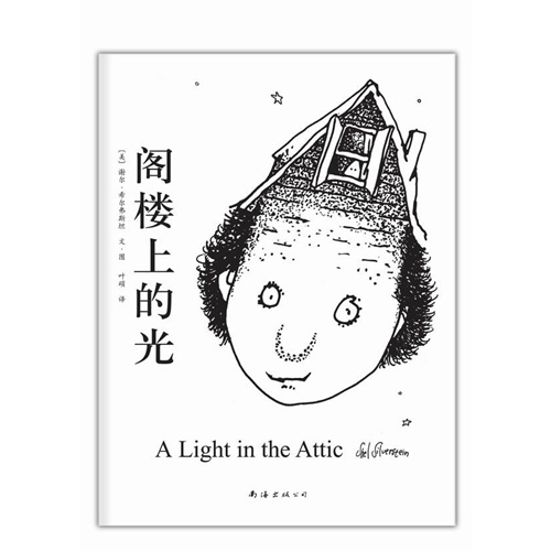阁楼上的光:谢尔·希尔弗斯坦经典杰作,囊括全美重要图书奖项(新版)
