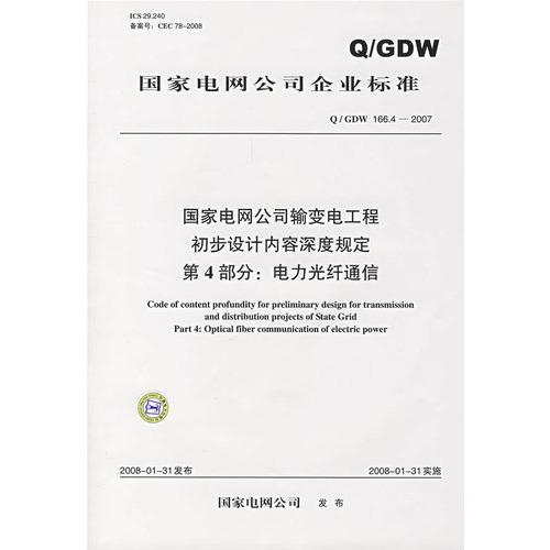 结构和工作原理;光放大器的分类和工作原理;光纤通信