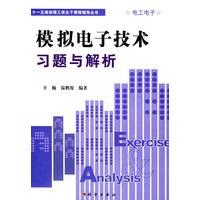 模拟电子技术习题与解析