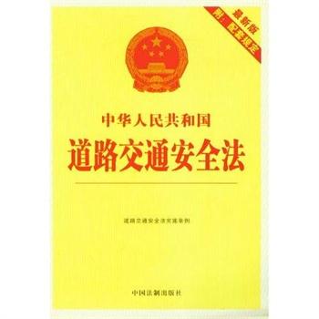 道路交通安全法讲座_中华人民共和国道路交通安全法(7)(版附配套规定)