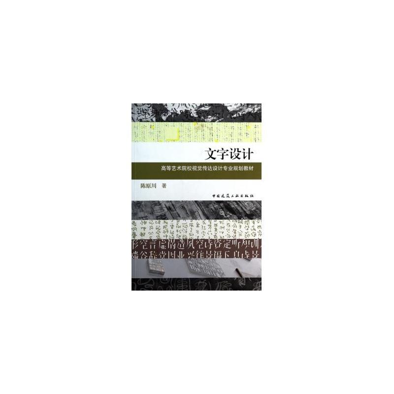 文字设计(高等艺术院校视觉传达设计专业规划教材) 陈原川|主编